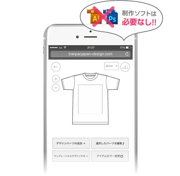 シャツ 作成 ティー 無料イラストアプリ4選!自分でデザイン作成してTシャツにプリント