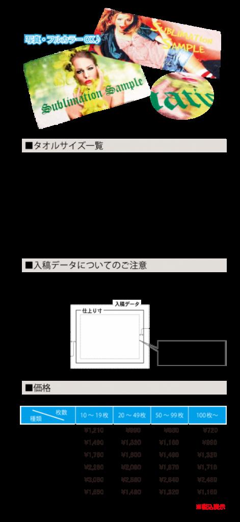 OZ-03 昇華タオル