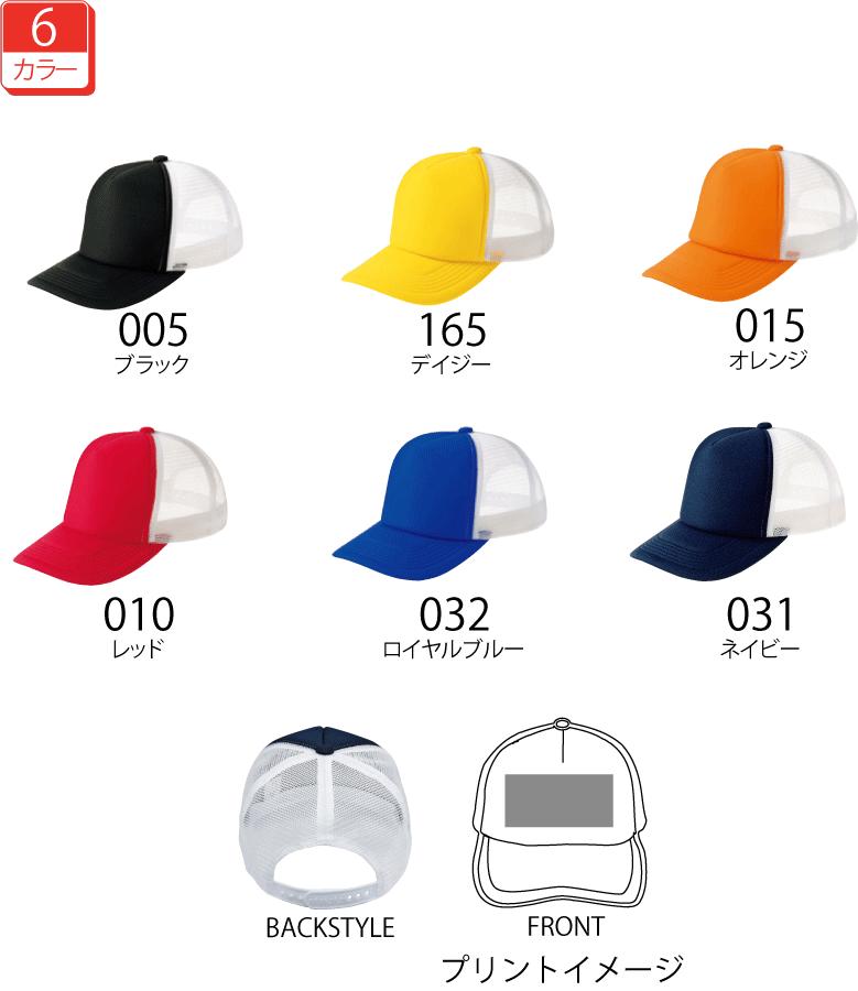 00703-EVW イベントホワイトメッシュキャップ