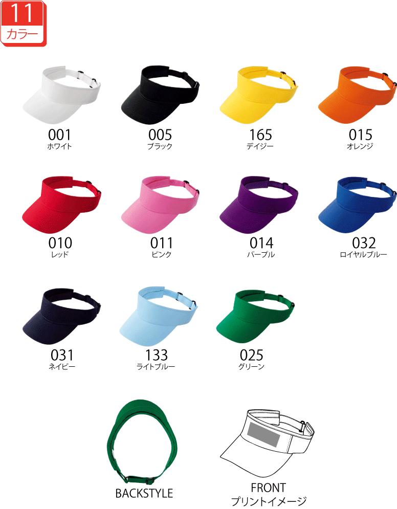 00716-CVR クラブバイザー