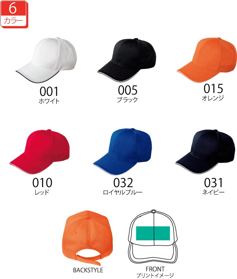 00720-HCP ハニカムエアーキャップ