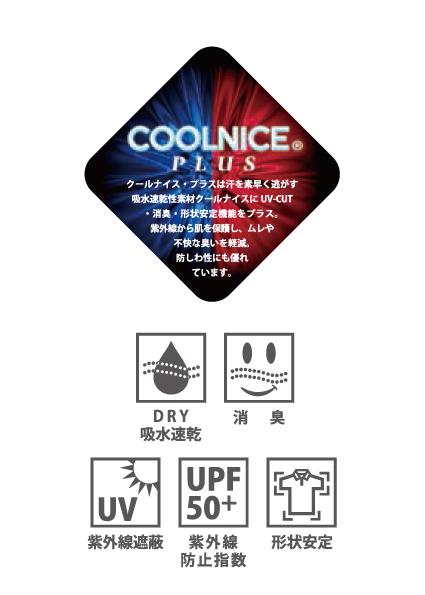 吸水速乾性に優れたポリエステル素材である「COOL NICE PLUS」を使用