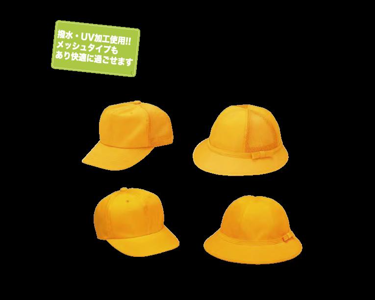 27150 通園帽子