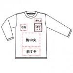 25010 長袖Tシャツ(ポケット付)