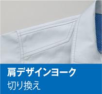 肩デザインヨーク(切り替え)