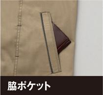 脇ポケット