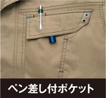 ペン差付ポケット