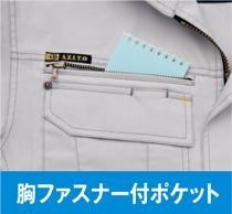 胸ファスナー付ポケット