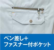 ペン差し+ファスナー付きポケット