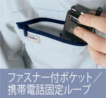 ファスナー付ポケット/携帯電話固定ループ