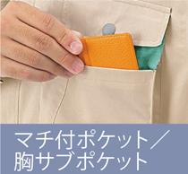 マチ付ポケット/胸サブポケット