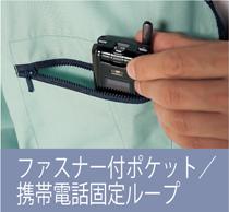 右側ファスナー付ポケット/圭単電話固定ループ
