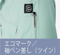 エコマーク/袖ペン差し(ツイン)