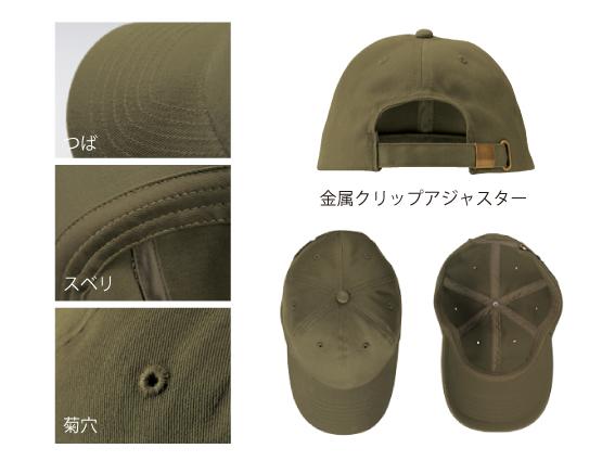 9670-01 コットン ツイル ロー キャップ