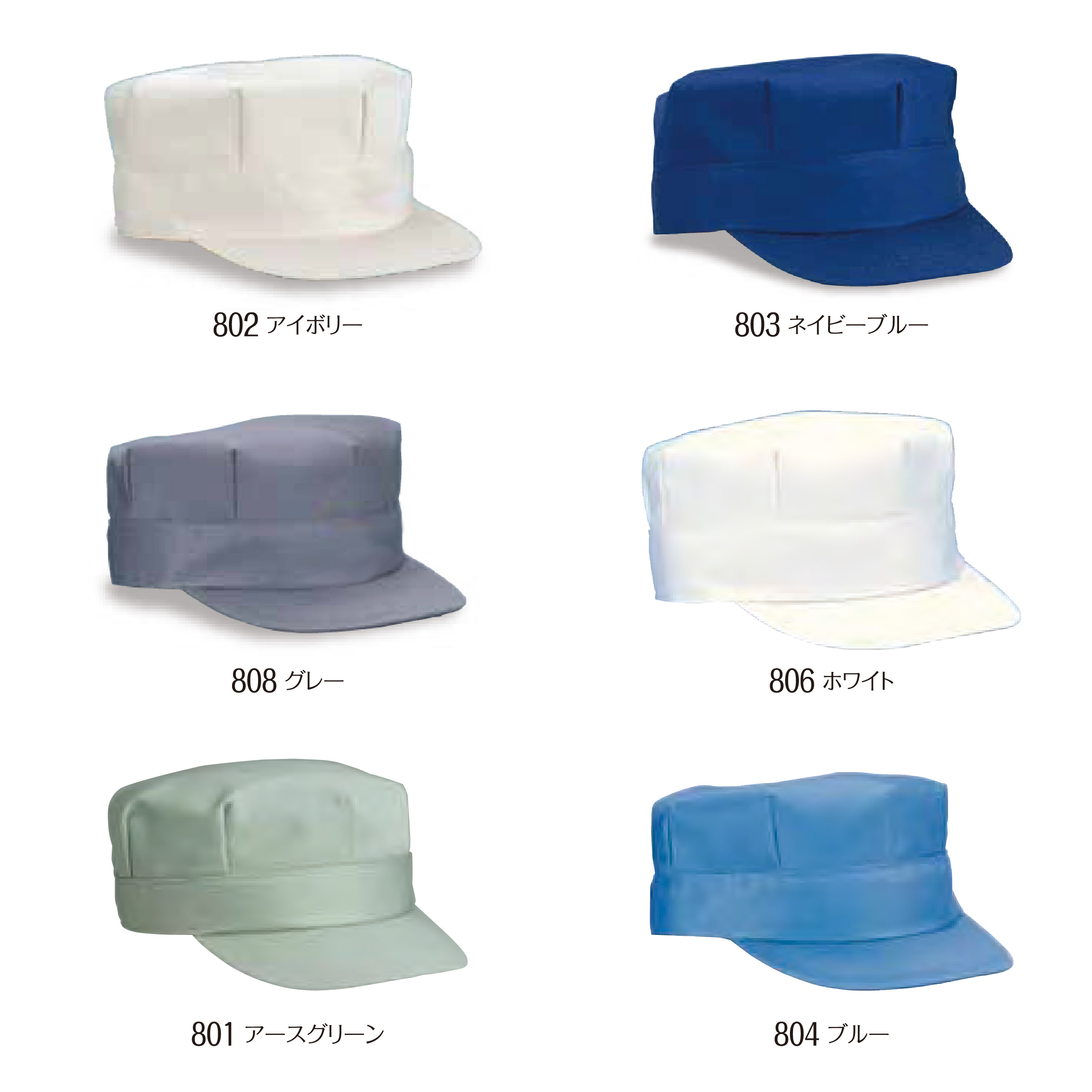 27120 ワーキングCAP 八角型帽子
