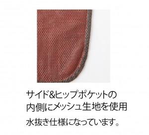 サイド&ヒップポケットの 内側に メッシュ生地を使用