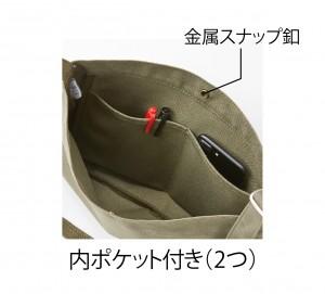 内ポケット付き(2つ)
