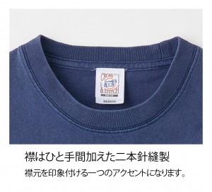 衿はひと手間加えた二本針縫製